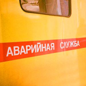 Аварийные службы Санкт-Петербурга