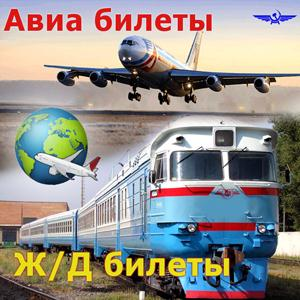 Авиа- и ж/д билеты Санкт-Петербурга