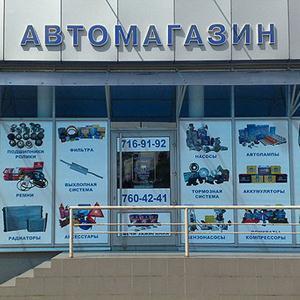 Автомагазины Санкт-Петербурга