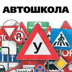 Автошколы Санкт-Петербурга