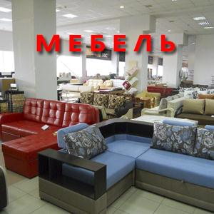 Магазины мебели Санкт-Петербурга