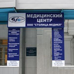 Медицинские центры Санкт-Петербурга