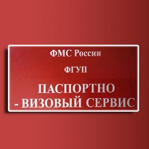 Паспортно-визовые службы Санкт-Петербурга