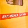 Аварийные службы в Санкт-Петербурге