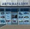 Автомагазины в Санкт-Петербурге