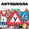 Автошколы в Санкт-Петербурге