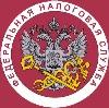 Налоговые инспекции, службы в Санкт-Петербурге