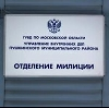 Отделения полиции в Санкт-Петербурге