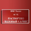 Паспортно-визовые службы в Санкт-Петербурге