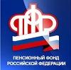 Пенсионные фонды в Санкт-Петербурге
