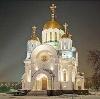 Религиозные учреждения в Санкт-Петербурге