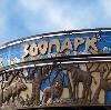 Зоопарки в Санкт-Петербурге