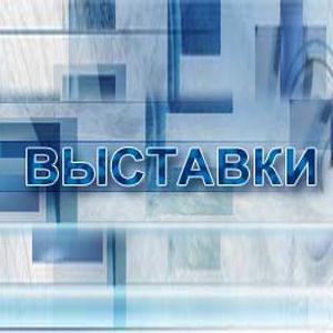 Выставки Санкт-Петербурга