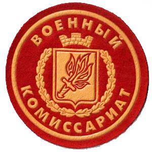Военкоматы, комиссариаты Санкт-Петербурга