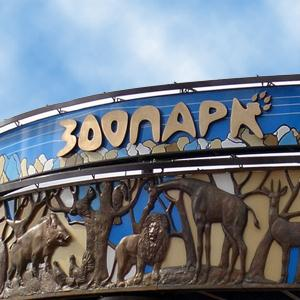 Зоопарки Санкт-Петербурга
